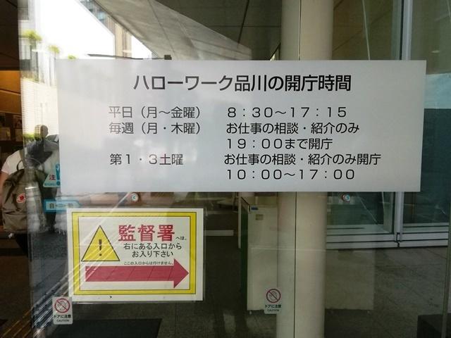 ハローワーク品川5.jpg