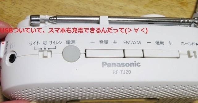 ラジオスマホも充電.jpg