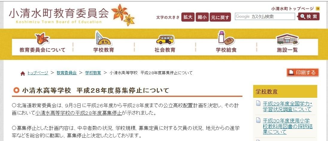 小清水町教育委員会.jpg