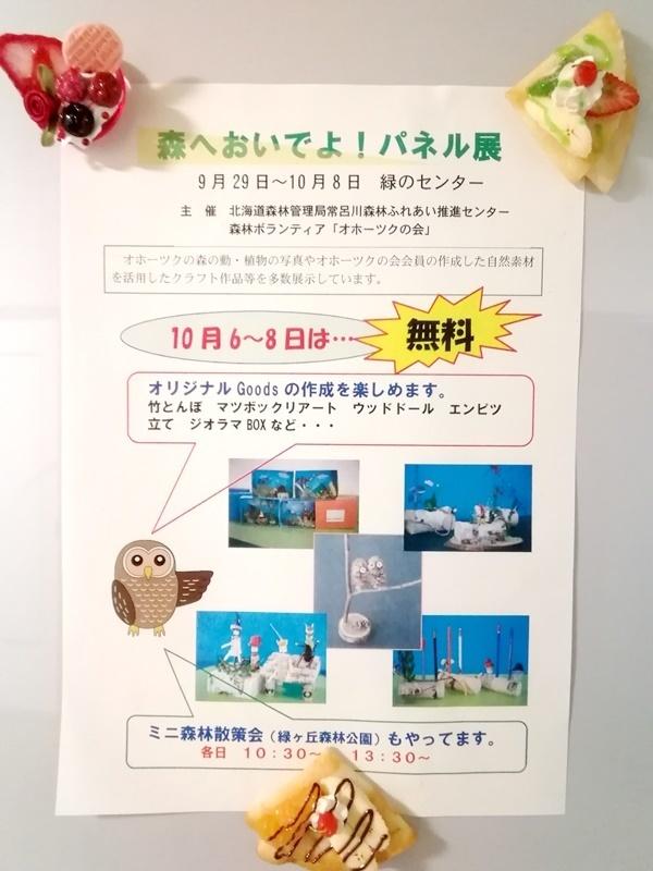 森のパネル展お知らせ.jpg