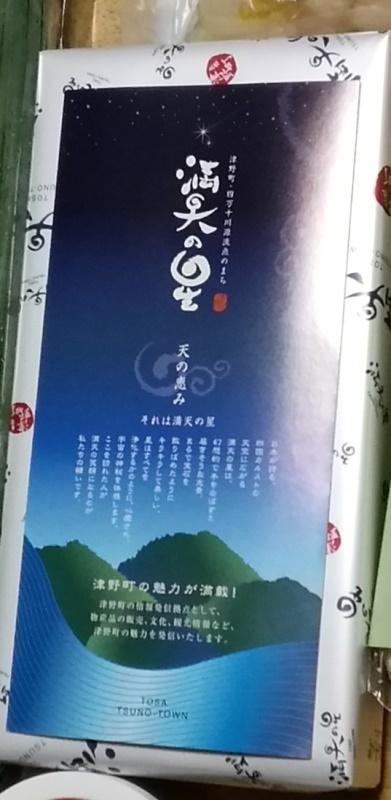 満天の星大福 (1).jpg
