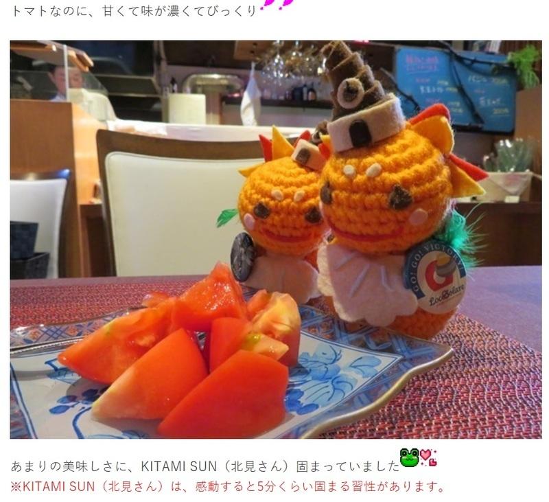 KITAMI SUN(北見さん) やさしい風のトマトに感動.jpg